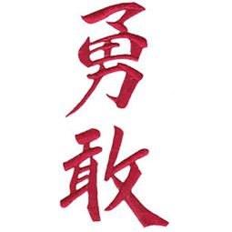 The Oriental Word Bravery