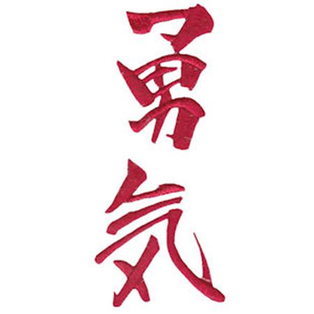 The Oriental Word Courage