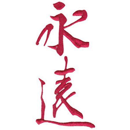 The Oriental Word Eternity