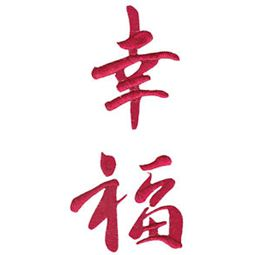 The Oriental Word Happiness