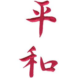 The Oriental Word Peace