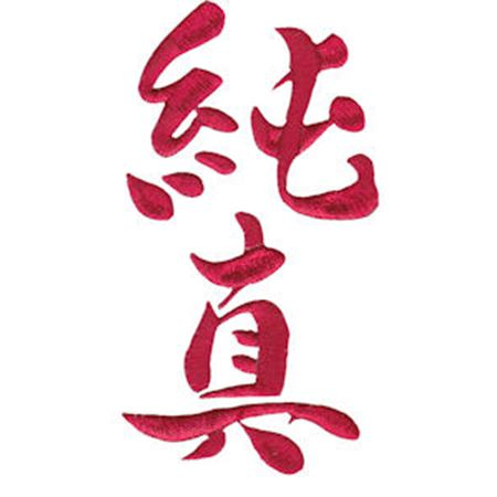 The Oriental Word Pure