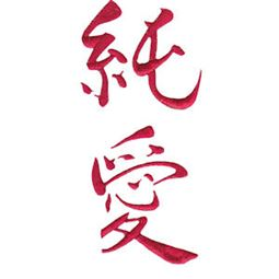 The Oriental Word Pure Love