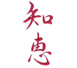 The Oriental Word Wisdom